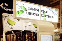 Нестандартные интерактивные решения Bacardi Rus