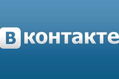 """Суточная аудитория """"ВКонтакте"""" превысила 50 миллионов человек"""