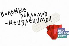 McCann Almaty: Больные рекламой – неизлечимы!