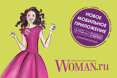 Стартовала рекламная кампания мобильного приложения Woman.ru