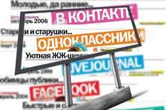 Аналитика рекламы в социальных сетях