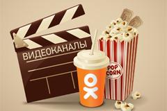 Популярные сериалы в Одноклассниках