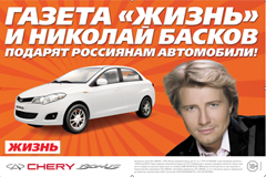 "Газета ""Жизнь"" запускает масштабную рекламную кампанию"