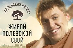 """Новая имиджевая кампания для продвижения кваса """"Полевской Варни"""""""