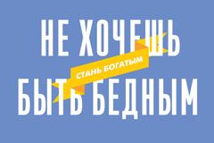 Интернет-буржуй Андрей Рябых мотивирует студентов на яркую жизнь