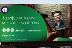 """""""МегаФон"""" и Leo Burnett Moscow: мобильный интернет помогает преодолеть расстояния"""
