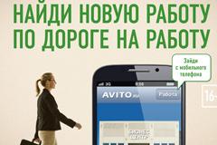 Practica и Avito.ru продолжают поиск тех, кто ищет работу