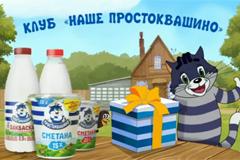 """Ogilvy & Mather Russia приглашает в """"Наше Простоквашино"""""""