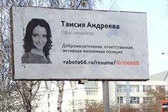 Работа66.ру и РА Космос помогли соискателям найти работу