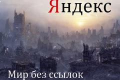 Яндекс без ссылок: кто виноват и что делать?