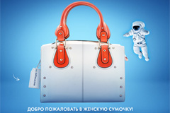 Merz Pharma и RTA сравнили женскую сумочку с открытым космосом