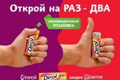 Мон'дэлис Русь разработала упаковку Dirol