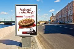 "Наружная реклама сети пиццерий ""Pizza Hut"""