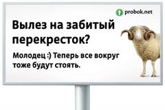 Probok.net и RussOutdoor запускают социальную кампанию против хамства на дорогах