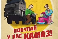 """Антигламурный календарь компании """"РариТЭК"""""""