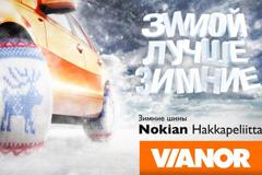 """Рекламные макеты зимних шин бренда """"Vianor"""""""