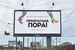 """Реклама торгово-развлекательного центра """"Жемчужная Плаза"""""""