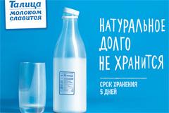 Red Pepper не показали молоко в рекламе Талицы