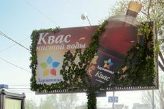 РА Космос озеленило билборд