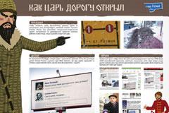 """Социальный проект """"Как царь дорогу открыл"""""""