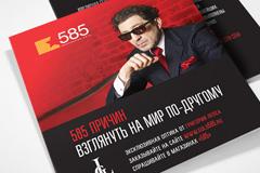 """""""585/Золотой"""" предлагает взглянуть на мир по-другому в очках от Григория Лепса"""