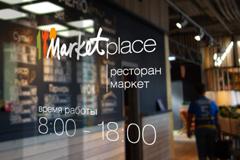 """""""Asgard"""" создал систему навигации для ресторанов """"Market Place"""""""