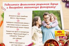 """Конкурс """"Фамильный борщ"""" привел в приложение Кухня Идей бренда Maggi®  30 000 человек"""