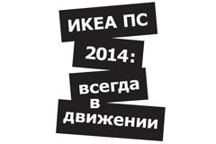 ИКЕА ПС 2014 теперь и в Instagram!