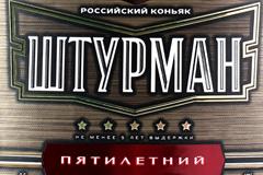 "Коньяк ""Штурман"" от RUNWAY BRANDING"