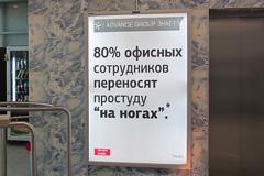 """Рекламная кампания """"Advance Group знает!"""" проходит в бизнес-центрах Москвы"""