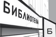 Московские библиотеки объединит новый фирменный стиль, разработанный легендарным агентством Saatchi&Saatchi