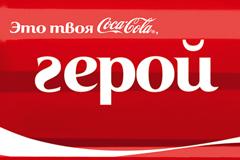 Это твоя Coca-Cola!
