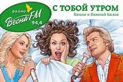 Радио Весна FM говорит с тобой!