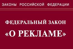 """СПЧ предложил Путину отклонить поправки в закон """"О рекламе"""""""