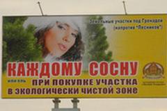"""Реклама про """"сосну"""" возмутила антимонопольное ведомство"""