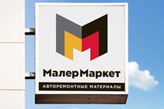 Brulex Russland c Артоникой создали Маркет для Малеров