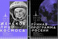 Новый фирменный стиль Музея космонавтики