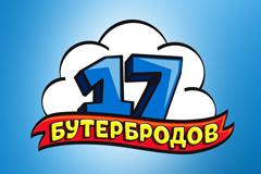 """""""17 бутербродов"""" - необычный нарезной батон"""