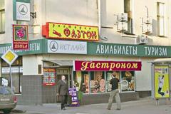 Сергей Собянин: вывески на улицах Москвы приведут в порядок за 2,5 года