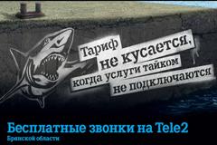 Tele2 не навязывает услуги тайком