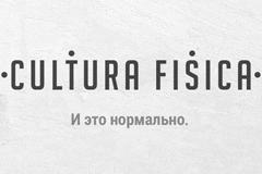 """""""Нормальная"""" реклама фитнес-центра"""