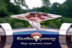 """""""Клинский"""" изобрел колбасопровод"""