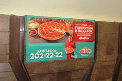 Папа Джонс раздает пиццу в Новосибирске