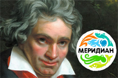 """Меридиан"" переписывает классику"