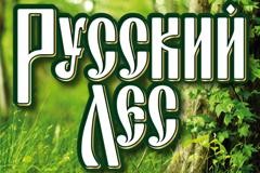 """""""Русский лес"""" приблизился к природе"""