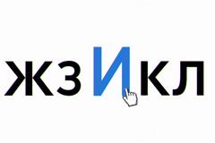 Интернет с большой буквы