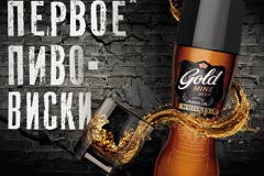 Виски-пиво от Gold Mine Beer