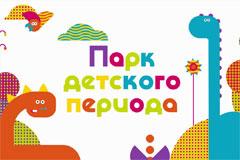 Парк Детского Периода