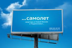 """""""Самолет Девелопмент"""" обновили"""