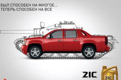 Новая реклама масла ZIC вдыхает жизнь в двигатель